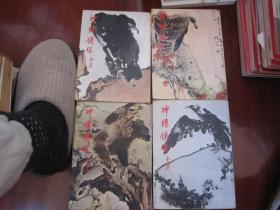 神雕侠侣(1——4册全)
