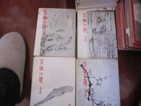 笑傲江湖(1——4册全)