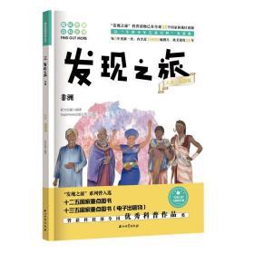 趣味图解百科丛书:发现之旅人文·地理篇非洲