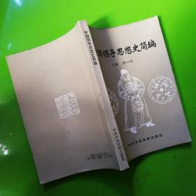 中国领导思想史简编