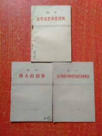 3册合售:论马克思和恩格斯、伟大的创举、无产阶级专政时代的经济和政治