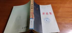 胡风评论集(上)