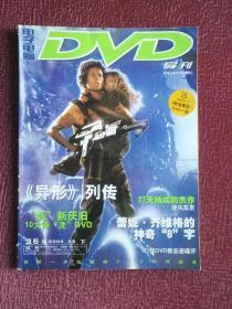 电子电脑试刊DVD导刊2004年3月下第35期:异形列传