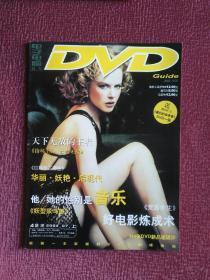 电子电脑试刊DVD导刊 (2004年7月上)《红幕布三部曲》华丽·妖艳·后现代