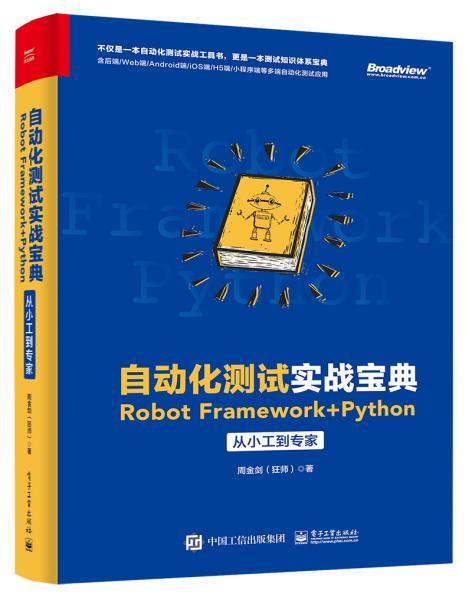 自动化测试实战宝典:RobotFramework+Python从小工到专家