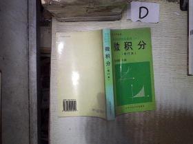 经济应用数学基础  一 微积分  修订本 。、