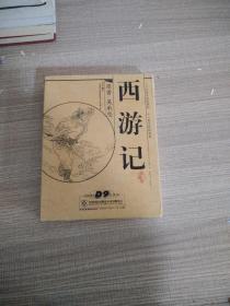 西游记  CD  10片  (收藏版)
