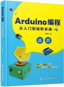 Arduino 编程 从入门到进阶实战