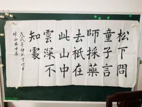 陕西名家张涛书法《松下问童子》