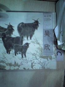 新视野当代名家中国画鉴赏系列丛书:吴欣、
