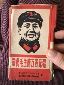 敬祝毛主席万寿无疆!活页38张!64开!哈尔滨市工代会宣传语!1967年!又红又专!