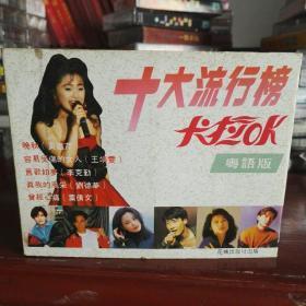 老磁带   【原装正版磁带】十大流行榜 卡拉ok 黄凯芹等 双盘装