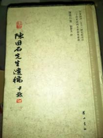 二十世纪诗词名家别集丛:陈匪石先生遗稿  满百包邮