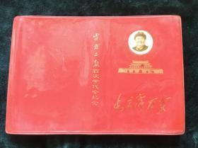 文革红宝书塑料壳…………大小刚好装毛主席语录