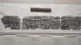 北魏造像碑座铭文拓片,长120+20cm,价400元