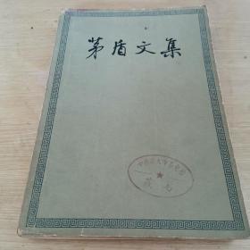 茅盾文集 第八卷 平装本 1959年版