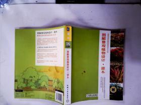 图解景观植物设计灌木