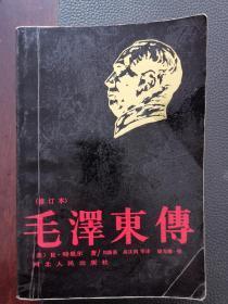 毛泽东传修订本