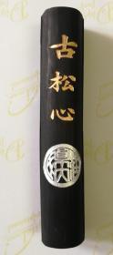 九十年代上墨海厂出品《古松心》四两描金圆柱墨一枚一盒