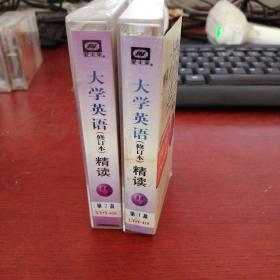 磁带 大学英语(修订本)精读4【1 2盒】
