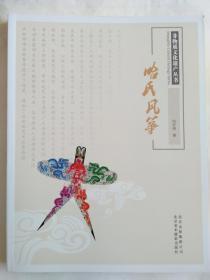 非物质文化遗产丛书——哈氏风筝