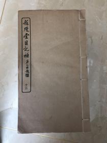 越缦堂日记补,一套13册.民国影印本 白纸线装品佳(货号A4)