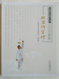 非物质文化遗产丛书——北京抖空竹