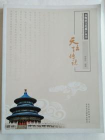 非物质文化遗产丛书——天坛传说