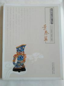 非物质文化遗产丛书——景泰蓝