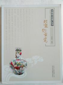非物质文化遗产丛书——北京仿古瓷