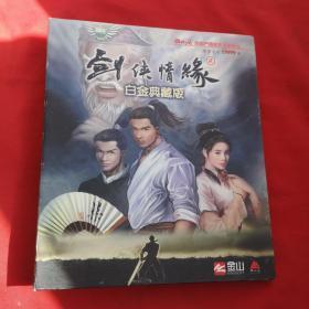 剑侠情缘2白金典藏版 使用手册(明信片12张)