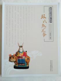 非物质文化遗产丛书——双氏兔儿爷