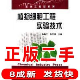 正版:植物细胞工程试验技术孙敬三化学工业出版社9787502583