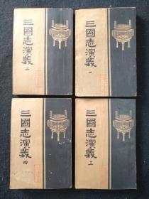 孔网孤本《三国演义》四册全,民国二十八年版,九十六页连环画