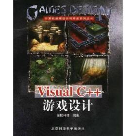 【一版一印;无光盘】Visual C++游戏设计(第二版)荣钦科技著 北京科海电子出版社 9787900107916【鑫文旧书店欢迎选购量大从优】