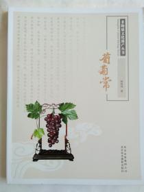 非物质文化遗产丛书——葡萄常
