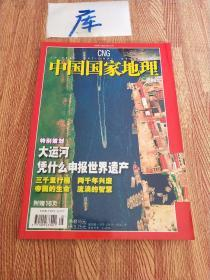 《中国国家地理》2006年5