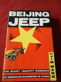 外文版 beijing jeep 北京吉普 签名本