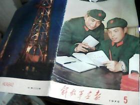 解放军画报 1975年第5期 不缺页