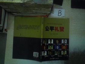 公平礼赞 : 中国当代著名律师经典案例