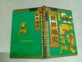 世界通史:彩图版 第八册