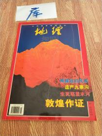 《中国国家地理》2000年9