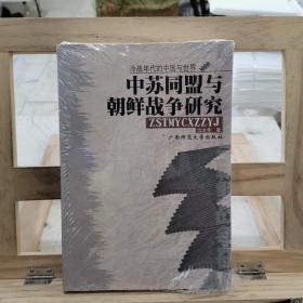 中苏同盟与朝鲜战争研究