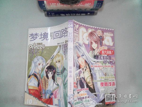 飞霞 2011.04下半月刊