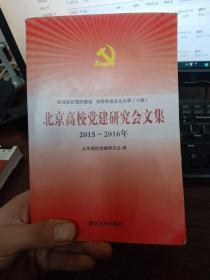 北京高校党建研究会文集2015   2016