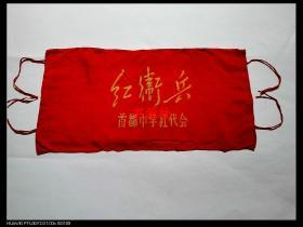 红袖标——首都中学红代会 红卫兵【品相保存的很好】包中通快递