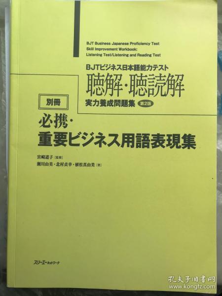 ビジネス日本语能力テスト 聴解・聴読解 実力养成问题集 第2版 别册