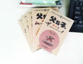 父与子(1-6册)典藏版 少第5册  五本