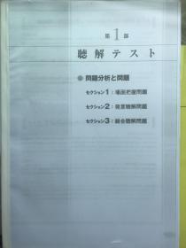 ビジネス日本语能力テスト 聴解テスト