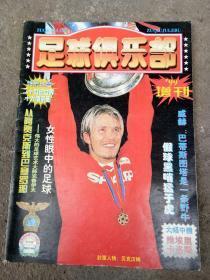 足球俱乐部 1999年 增刊